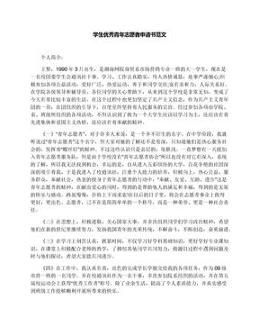 学生优秀青年志愿者申请书范文.docx
