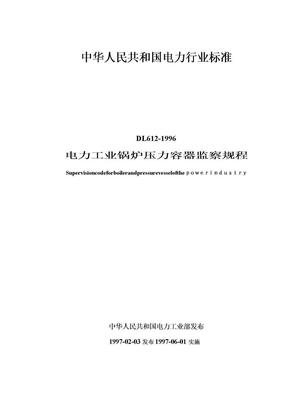 DL612-1996电力工业锅炉压力容器监察规程.doc