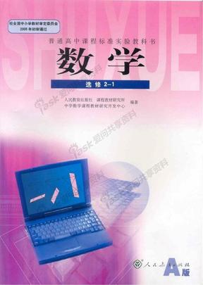 高中数学选修2-1_教材电子课本(人教版).pdf