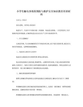 17小学生防触电安全知识讲座.doc