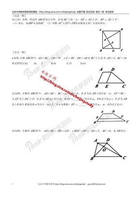 北京2010年中考各区一模数学试题分类(四边形).pdf