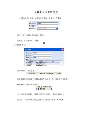 金蝶专业版每月操作流程.doc