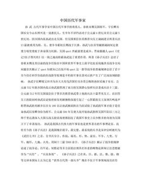 中国历代军事家.doc