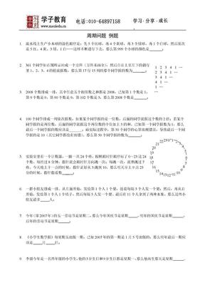 四年级  奥数  讲义 248学子   教案库  0411_周期问题.doc