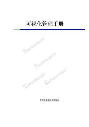 可视化管理手册.doc