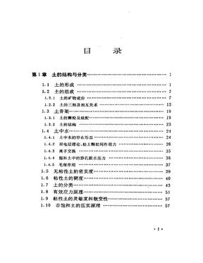高等土力学(龚晓南版本).doc