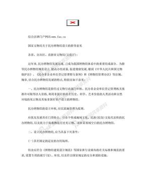 国家文物局关于民办博物馆设立的指导意见全文-国家规范性文件.doc