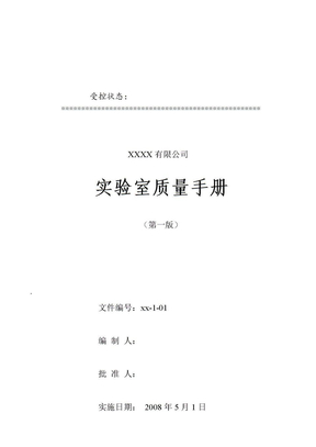 实验室质量手册.doc