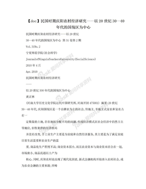 【doc】民国时期庆阳农村经济研究——以20世纪30—40年代的国统区为中心.doc