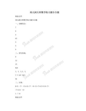 幼儿园大班数学练习题分合题.doc