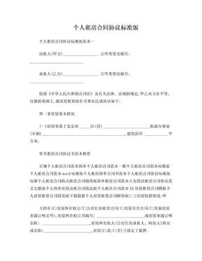 个人租房合同协议标准版.doc