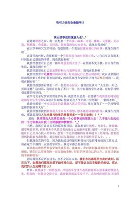 吸引力法则精华全集2.pdf