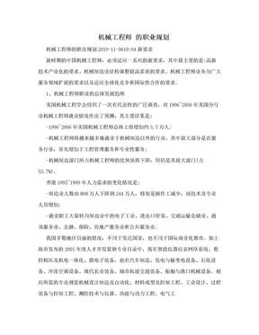 机械工程师 的职业规划.doc