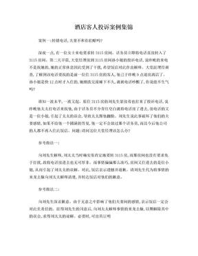 酒店客人投诉案例集锦.doc