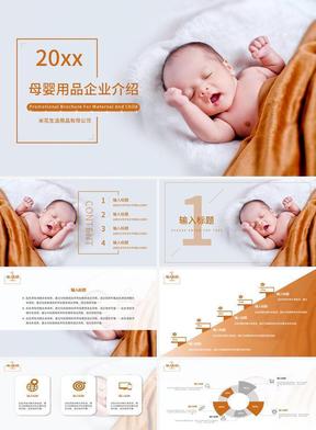黄色温馨企业介绍PPT模板.pptx