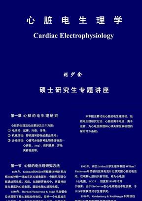 心脏电生理学.ppt