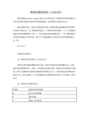 LECD_格雷厄姆评价法.doc
