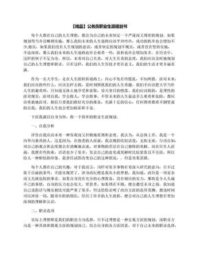 【精品】公务员职业生涯规划书.docx