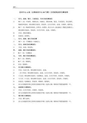 附件二:住宅公用建筑面积分摊说明.doc