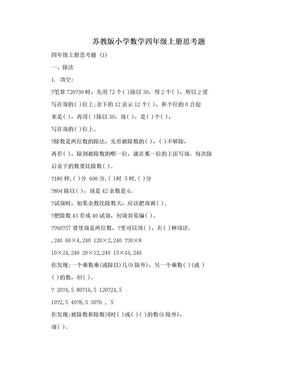 苏教版小学数学四年级上册思考题.doc