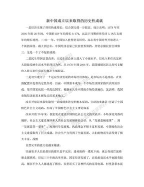 新中国成立以来取得的历史性成就.doc