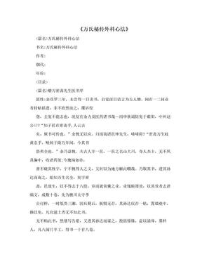 《万氏秘传外科心法》.doc