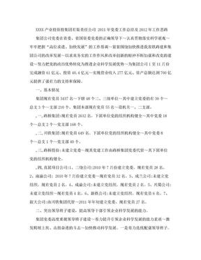 2012年某国有企业党委工作总结.doc