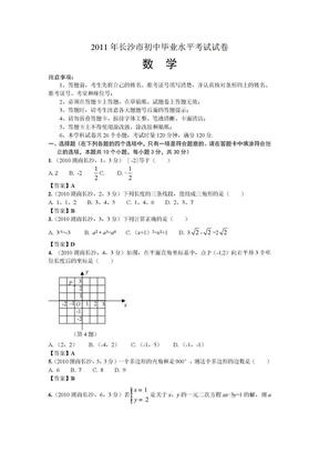 2011长沙学业水平.doc