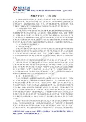 初中班主任工作论文:农村初中班主任工作初探.doc