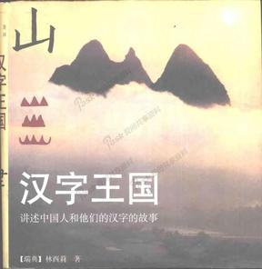 汉字王国 林西莉.pdf