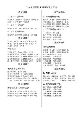 人教版三年级语文下册语文园地知识汇总.docx