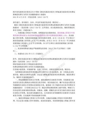四川省施工图审查收费标准__川发改价格[2011]323号.doc