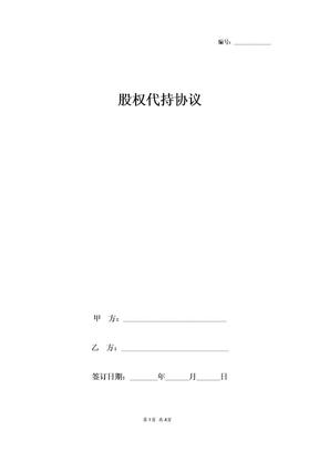 代持股协议(简洁完整版).docx