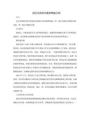 屈臣氏的供应链和物流分析.doc