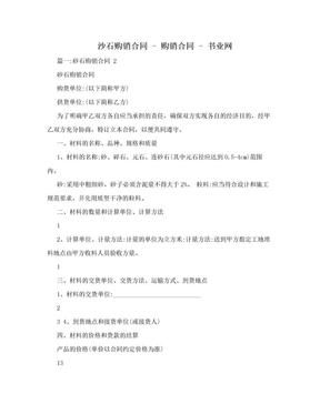 沙石购销合同 - 购销合同 - 书业网.doc