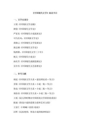 中国现代文学书目.doc