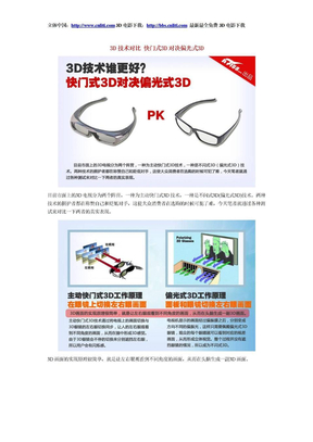 3D技术对比 快门式3D对决偏光式3D.doc