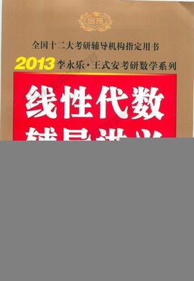 2013李永乐线性代数辅导讲义.pdf