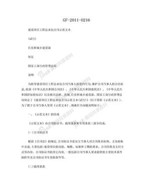 建设项目工程总承包合同示范文本(试行)GF-2011-0216.doc