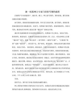 浙一医院网上专家门诊挂号预约流程.doc