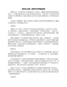数学名人故事:数学奇才华罗庚的故事.docx