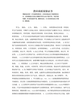 供应商质量保证书.doc