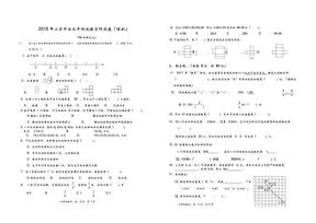 2018年小学六年级数学模拟测试卷(含答题卡).pdf