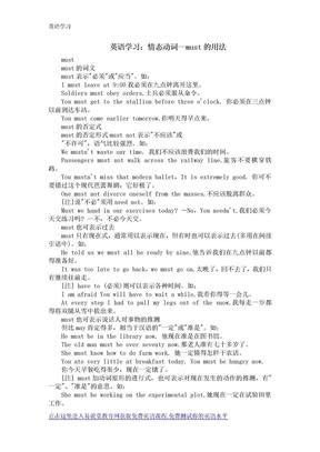 英语学习:情态动词--must的用法.doc