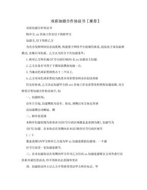 双彩加盟合作协议书[推荐].doc