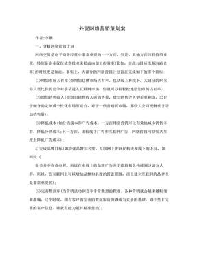 外贸网络营销策划案.doc
