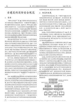 古建筑的消防安全规范.pdf