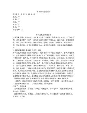 古典诗词鉴赏论文--苏轼.doc