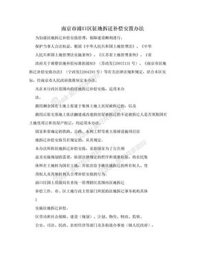 南京市浦口区征地拆迁补偿安置办法.doc