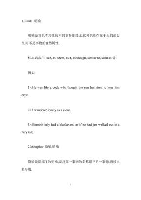 英语中的修辞.pdf